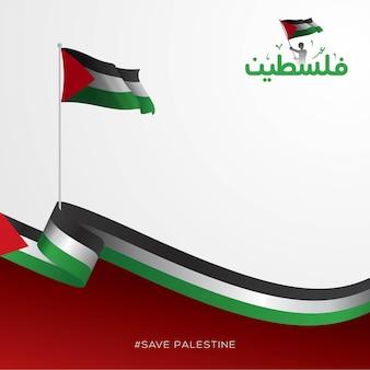 Сохранить фон палестины с флагом