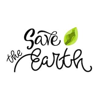 Спасти землю рука надписи цитата дизайн для хозяйственных сумок футболки одежда одежда плакаты баннеры