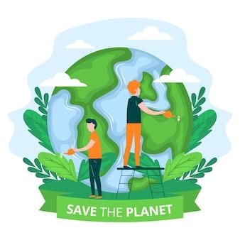 地球の概念を救う
