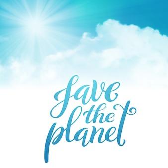 惑星を救い、手描きのレタリング。