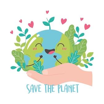 惑星を救う、かわいい地球の地図の葉の心の漫画イラストを持っている手