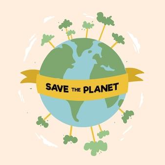 地球を救う