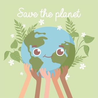 지구를 구하기