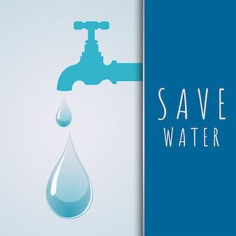 水のコンセプトを保存する