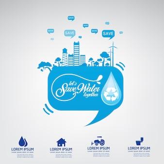 Спаси воду вода - это жизнь