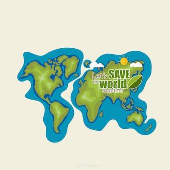 世界を救います