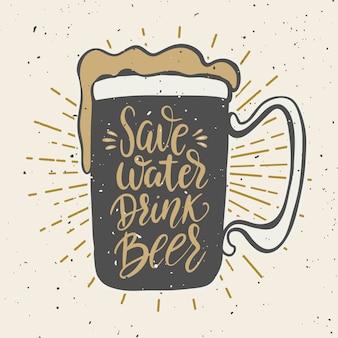 水を飲むビールを節約します。手描きのレタリングとビールジョッキ。ポスター、カードの要素。図