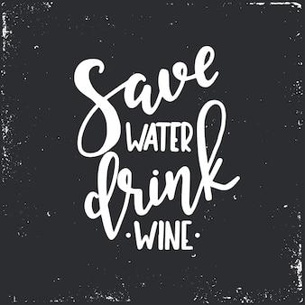 水を飲むワインを保存手描きのタイポグラフィポスター。概念的な手書き句、手文字書道デザイン。
