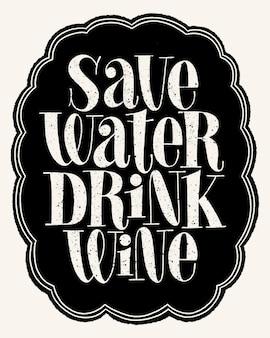 レストランワイナリーブドウ園フェスティバルの水を飲むワインの手レタリングタイポグラフィテキストを保存します