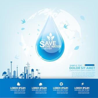 Экономьте воду