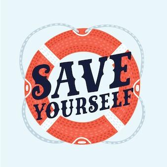 자신을 구하십시오. 세련된 서예. 동기 부여 따옴표. 티셔츠에 뛰어난 프린트. 노란색 잉크 얼룩과 흰색 배경에 그림.