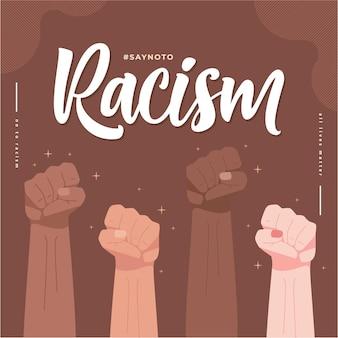 人種差別のイラストの背景にノーと言う