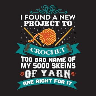 かぎ針編みの引用とsayingaboutかぎ針編みに新しいプロジェクトを見つけた