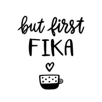 스칸디나비아 문구이지만 첫 번째 fika fika 스웨덴 전통 커피 브레이크 롤빵 또는 과자