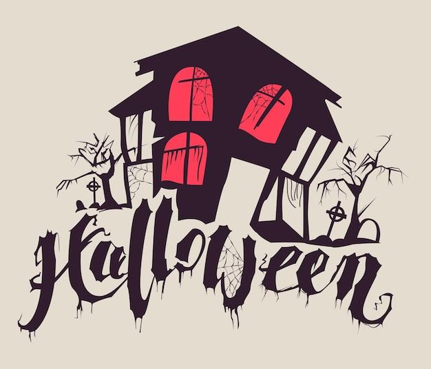 Страшный дом на хэллоуин. иллюстрация для поздравительной открытки