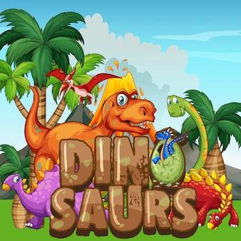 公園の恐竜の場面