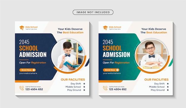 学校入学インスタグラム投稿デザインまたは学校に戻るソーシャルメディアバナーテンプレートプレミアムベクトル