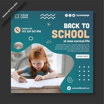 학교 입학 프로그램 소셜 미디어 포스트 디자인 벡터