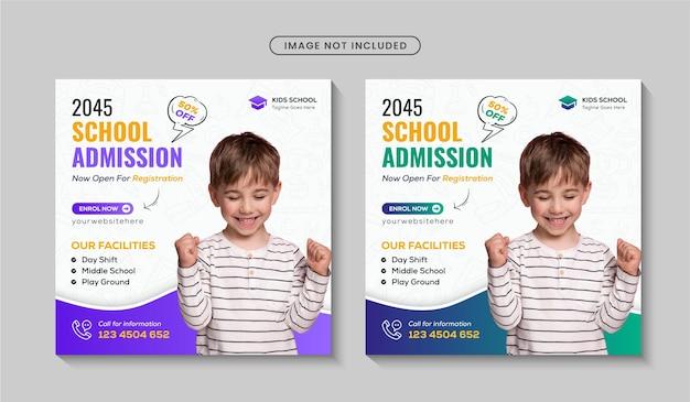 学校入学プロモーションインスタグラム投稿または学校に戻るソーシャルメディアバナーテンプレートデザイン