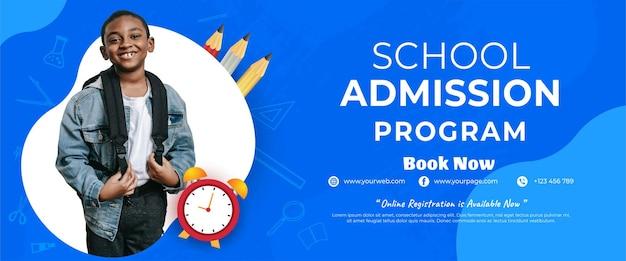 학교 입학 소셜 미디어 표지 디자인