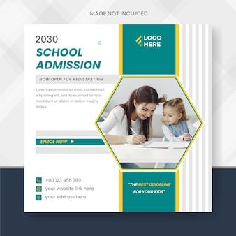 学校入学ソーシャルメディア投稿プロモーションと教育ソーシャルメディア投稿テンプレート