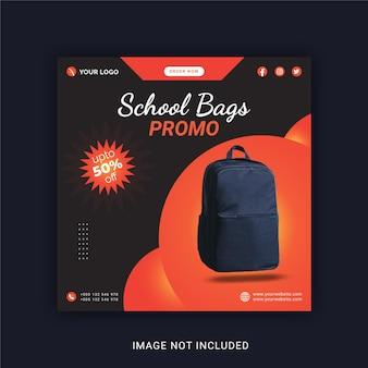 Школьные сумки промо instagram баннер шаблон сообщения в социальных сетях