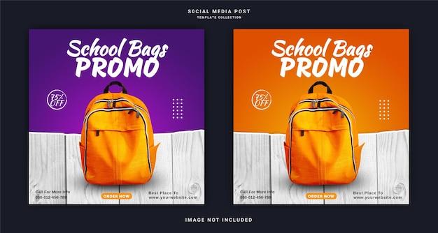 Школьные сумки промо шаблон сообщения в социальных сетях