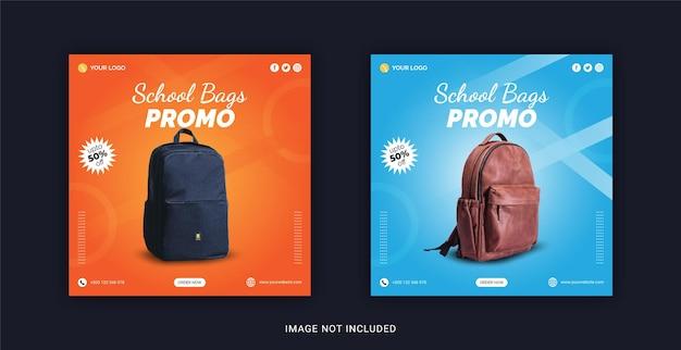 Шаблон сообщения в социальных сетях о школьных сумках