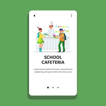 Школьный кафетерий посещают учеников мальчик и девочка
