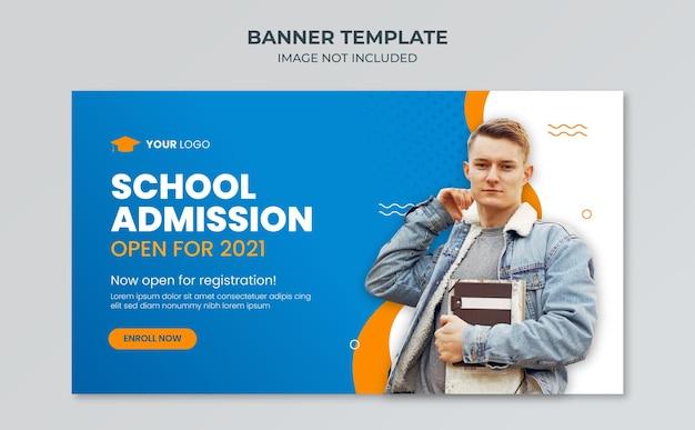 Шаблон баннера для поступления в школу
