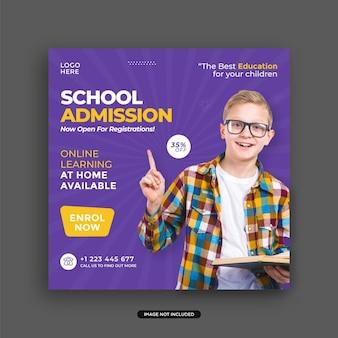 학교 교육 입학 소셜 미디어 게시물 웹 배너
