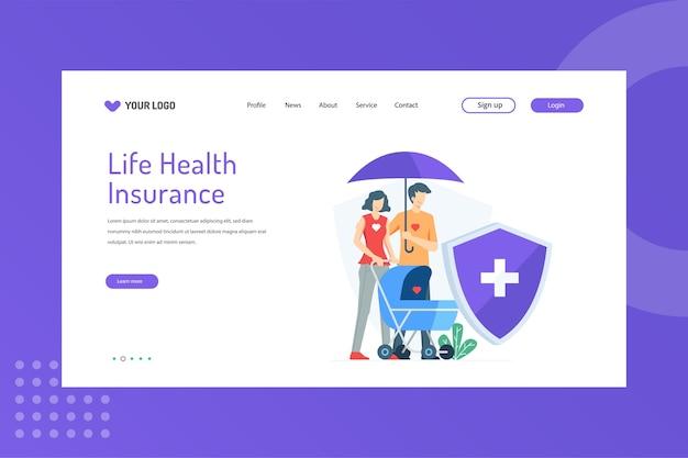 ランディングページの学校教育保険