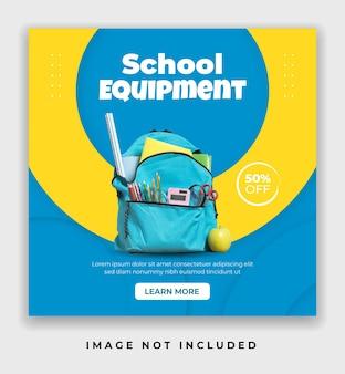 学校設備ソーシャルメディアポスターまたはバナー投稿テンプレート
