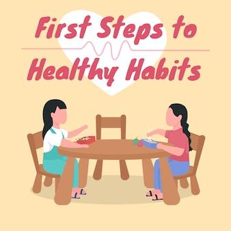 학교 급식. 건강한 습관 문구의 첫 번째 단계.
