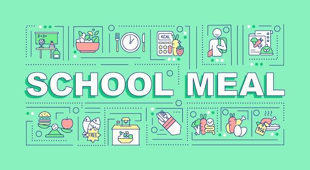 学校給食の単語の概念のバナー