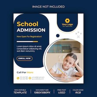 学校のオンライン入場ソーシャルメディアポストバナーデザイン