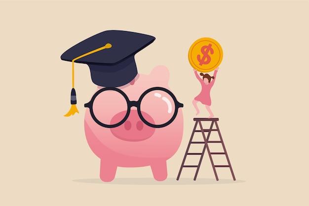 学校または教育基金
