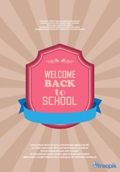 学校のポスター