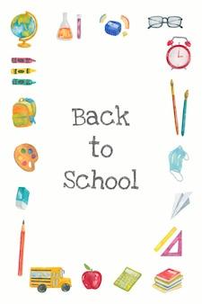 Редактируемый шаблон школьных канцелярских принадлежностей в акварели обратно в школу