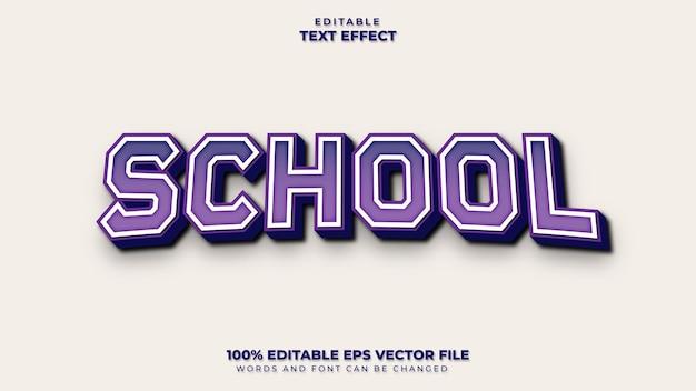 学校のテキスト効果