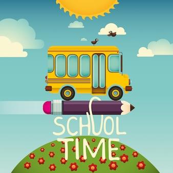 학교 시간 그림