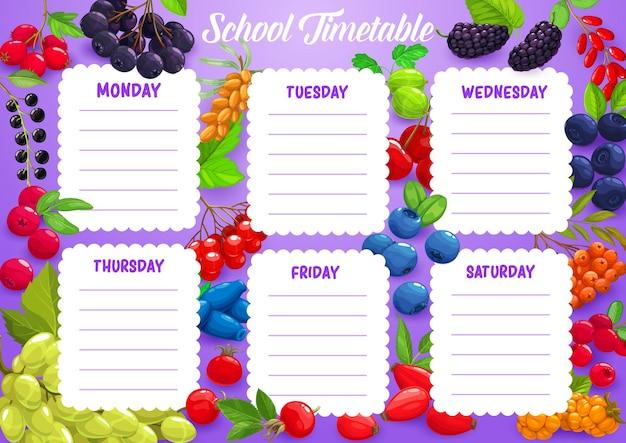딸기 일러스트와 함께 학교 시간표