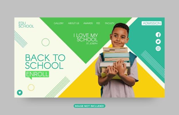 学校のウェブサイトのランディングページテンプレート