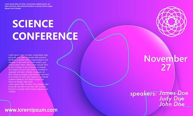 科学会議の招待状のデザインテンプレート、チラシのレイアウト。流動的な背景。最小限の抽象的なカバーデザイン。クリエイティブなカラフルなグラデーションポスター。