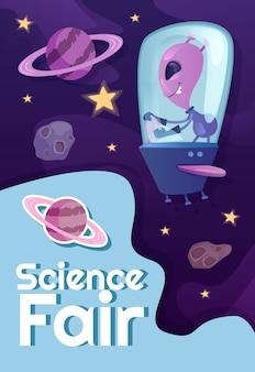Sciencefairポスターフラットテンプレート。宇宙船のエイリアン、空飛ぶ円盤の火星人。パンフレット、小冊子1ページのコンセプトデザインと漫画のキャラクター。ディスカバリープレゼンテーションチラシ、リーフレット