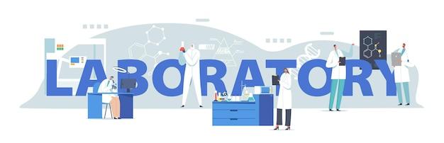 科学実験室研究コンセプト。 dnaと一緒に研究室で働いている科学者のキャラクター、顕微鏡、医学技術のポスター、バナー、またはチラシを通して見ています。漫画の人々のベクトル図
