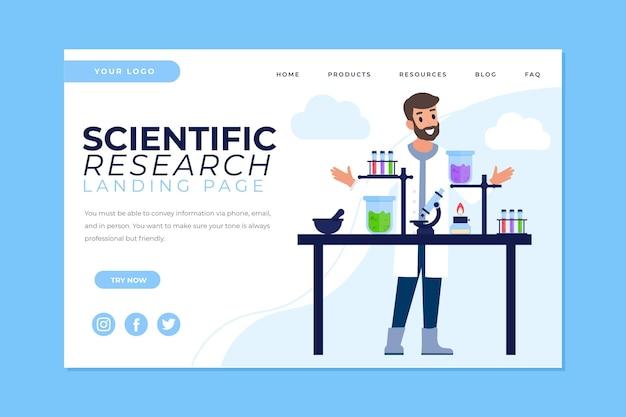 科学研究のランディングページ