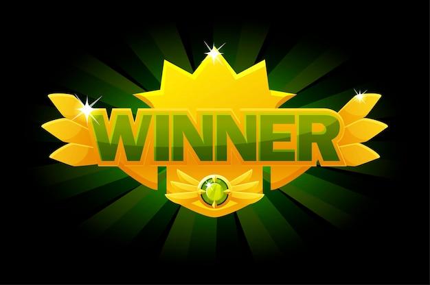 Золотая награда screen winner, светящийся зеленый баннер победы для пользовательского интерфейса игры. иллюстрация победитель значок, открытка приз лучшему