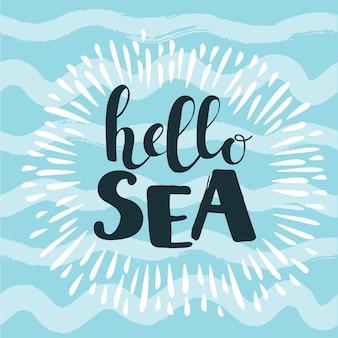 물결 모양의 파란색 배경으로 바다 카드입니다. 서 예 잉크 손으로 그려진 된 비문 안녕하세요 바다, 레터링