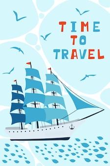 ヨットと漫画のスタイルで旅行する時間のレタリングと海の子供たちのポスター。キッズプリントのキュートなコンセプト。デザインはがき、テキスタイル、アパレルのイラスト。ベクター